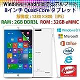 ◇V820W ONDA Windows+Android デュアルブート 8.0インチ IPS液晶 タブレットPC クアッドコア 1.83GHz RAM:2GB DDR3L ROM:32GB eMMC