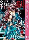 絶叫学級 11 (りぼんマスコットコミックスDIGITAL)