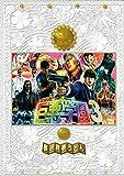 巨悪学園(3) (シリウスコミックス)