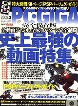 PC・GIGA (ピーシーギガ) 2008年 03月号 [雑誌]