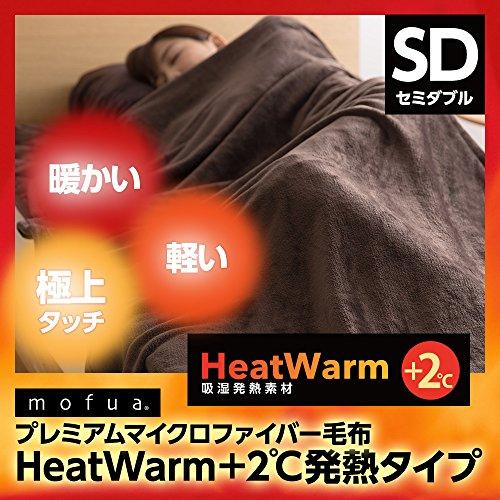 ナイスデイ mofua モフア 毛布 プレミアムマイクロファイバー Heatwarm発熱 +2℃ タイプ 1年間品質保証 セミダブル ブラウン 60100206