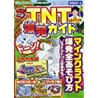 TNT爆発ガイド (Gakken Computer Mook)