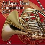 全日本吹奏楽コンクール2013 Vol.16<大学・職場・一般編VI>