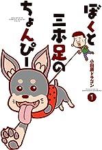 表紙: ぼくと三本足のちょんぴー(1) (ビッグコミックススペシャル) | 小田原ドラゴン