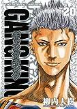 ギャングキング 20 (ヤングキングコミックス)