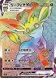 ポケモンカードゲーム剣盾 s6a 強化拡張パック イーブイヒーローズ リーフィアVMAX HR ポケカ 草 VMAX