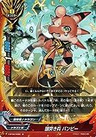 バディファイトX(バッツ)/頭突き兵 バンピー(並)/カオス・コントロール・クライシス