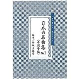 一人で楽しむ琴テキスト 「 日本の名曲集 NO.1」( 平調子編 )神坂真理子 編曲