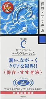 ロートCキューブ ベースソリューション 保存・すすぎ液 300ml (コンタクトケア用品)
