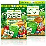 ファイン グリーンモーニングスムージー 食物繊維9.5g 219種の植物発酵物 11種のビタミン 配合 (200g入)×2袋セット