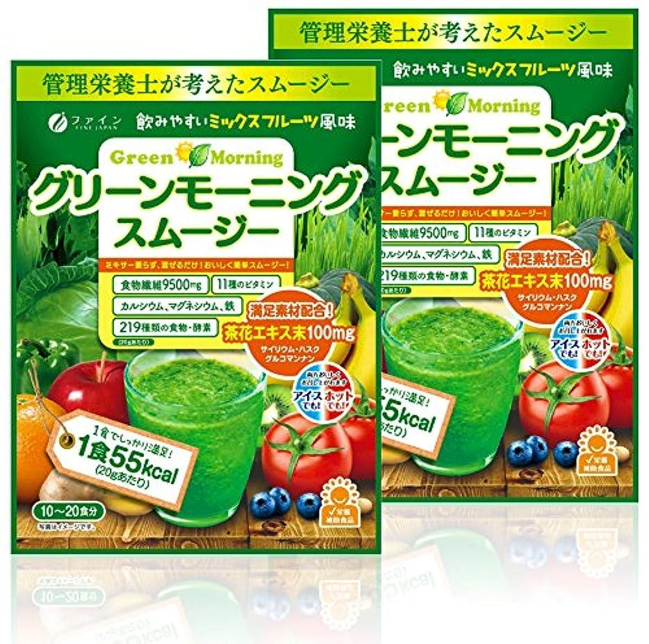 朝ごはんグレード老朽化したファイン グリーンモーニングスムージー 食物繊維9.5g 植物酵素配合 (200g入)×2袋セット