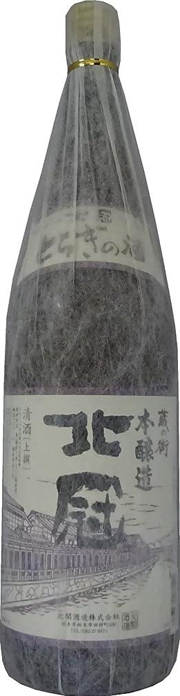 解決するタバコ座る北関酒造 北冠 蔵の街 本醸造 [ 日本酒 栃木県 1800ml ]