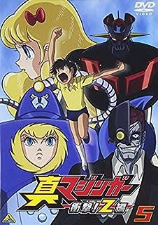 真マジンガー 衝撃!Z編 5 [DVD]