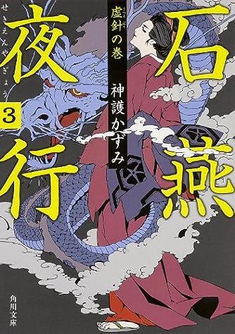 石燕夜行(3) 虚針の巻 (角川文庫)