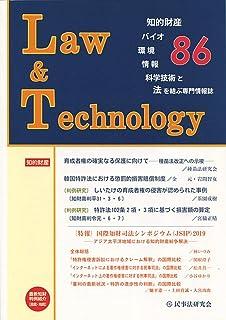 Law&Technology No.86【特報】国際知財司法シンポジウム(JSIP)2019