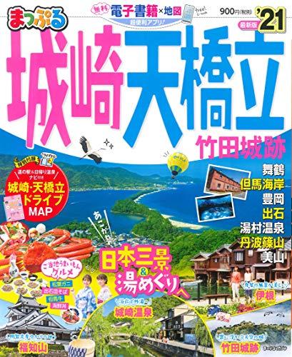 まっぷる 城崎・天橋立 竹田城跡'21 (マップルマガジン 関西 11)