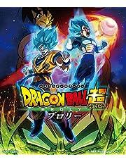 ドラゴンボール超 ブロリー [Blu-ray]
