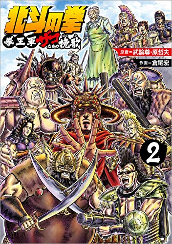 北斗の拳 拳王軍ザコたちの挽歌 2 (ゼノンコミックス)