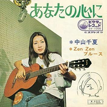 Anata no Kokoro ni(Original Cover Art)