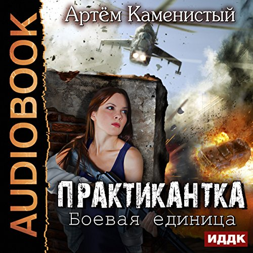 Trainee II. Combat Unit (Russian Edition) audiobook cover art