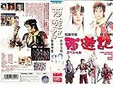 ~唐沢寿明・牧瀬里穂の~西遊記 [VHS]