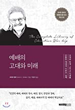 The Ancient and Future of Worship (Korean Edition)