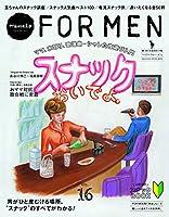 Hanako FOR MEN vol.16 スナックおいでよ。 (マガジンハウスムック)