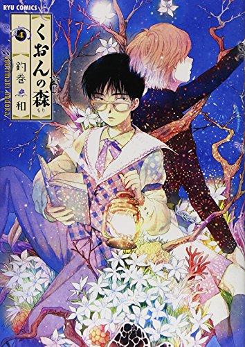 くおんの森 4(リュウコミックス)の詳細を見る