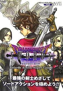 ドラゴンクエストソード Wii版 Swords Action Super Guide (Vジャンプブックス)