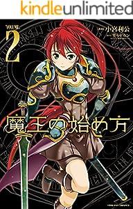 魔王の始め方 THE COMIC 2 (ヴァルキリーコミックス)