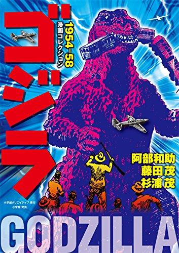 ゴジラ漫画コレクション 1954-58