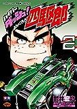 ハイパーダッシュ!四駆郎 (2) (てんとう虫コミックススペシャル)