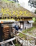 季刊地域第14号 2013年 08月号 [雑誌]