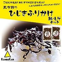 昆布館 ひじきふりかけ 2種 125g 海藻 ご飯 ごはん 子ども 人気(鮭・しそ)