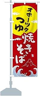 黒石つゆ焼きそば のぼり旗 サイズ選べます(ジャンボ90x270cm 左チチ)