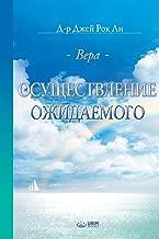 Осуществление Ожидаемого: The Assurance of Things Hoped For, Faith (Russian) (Russian Edition)