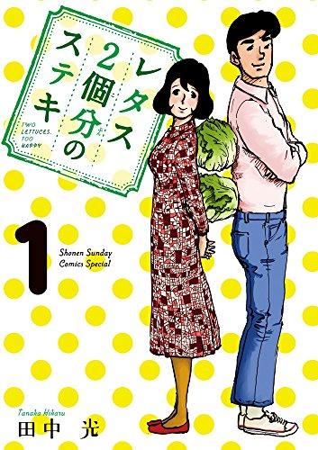 レタス2個分のステキ (1) (少年サンデーコミックススペシャル)の詳細を見る
