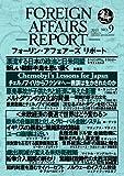 フォーリン・アフェアーズ・リポート2011年9月10日発売号