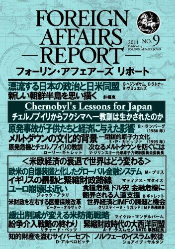フォーリン・アフェアーズ・リポート2011年9月10日発売号の詳細を見る