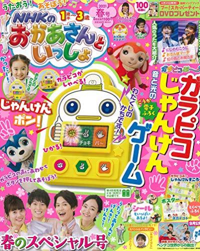 NHKおかあさんといっしょ 2021年 05 月号 [雑誌]