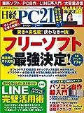 日経PC21(ピーシーニジュウイチ) 2020年7月号 雑誌