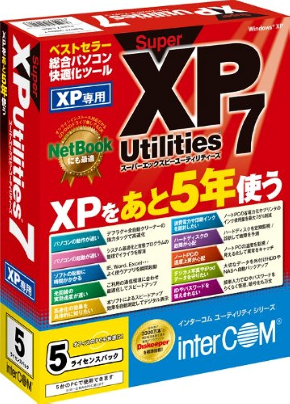 ほのか仕事に行く百年SuperXP Utilities 7 5ライセンスパック