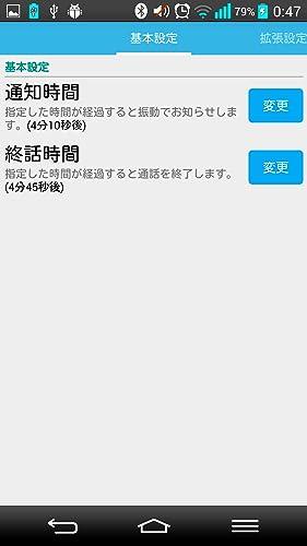 『通話時間タイマー 広告無し(Android9、10対応版)』の3枚目の画像