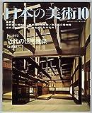 近代の住宅建築 日本の美術 (No.449)