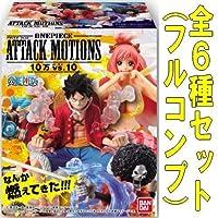 ワンピース アタック モーションズ 10万vs.10 食玩 バンダイ (レアカラー付き全6種フルコンプセット)