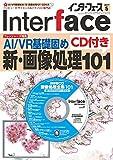Interface(インターフェース) 2017年 05 月号