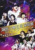 ソニー・ミュージック・コンサート~ソニー・フェア・アット・タイワン[DVD]