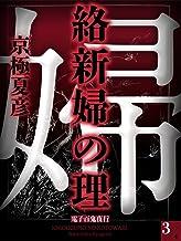 表紙: 絡新婦の理(3)【電子百鬼夜行】 (講談社文庫) | 京極夏彦