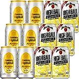 ハイボール 350ml×12本 2種飲み比べ オリジナルセット