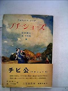 プチ・ショーズ (1953年) (若草文庫〈第12〉)